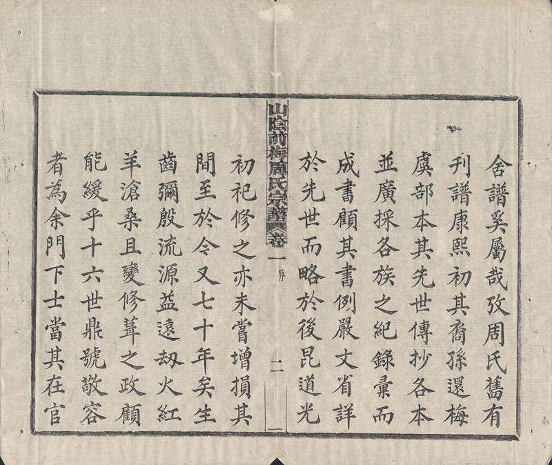 山阴前梅周氏宗谱序图片